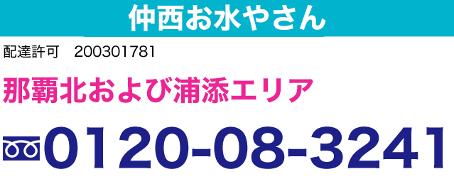 0120-08-3241