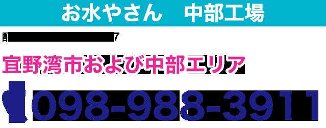 098-988-3911